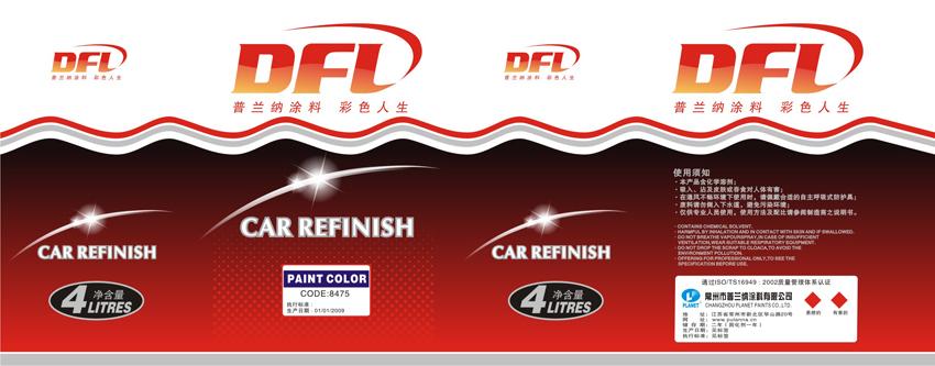 DFL LOGO及产品包装设计 公司简介 普兰纳涂料有限公司成立于1998年,所生产的汽车修补漆、轮毂漆、塑料用漆及各种工业 涂料已经在同行业中,处于国内领先地位。公司拥有的普兰纳LANET、蓝丽RUNNING、 康丽莱CONELY、东方龙DFL等品牌已成为国内知名品牌,在客户中享有较高的知名度和美誉度。 1.