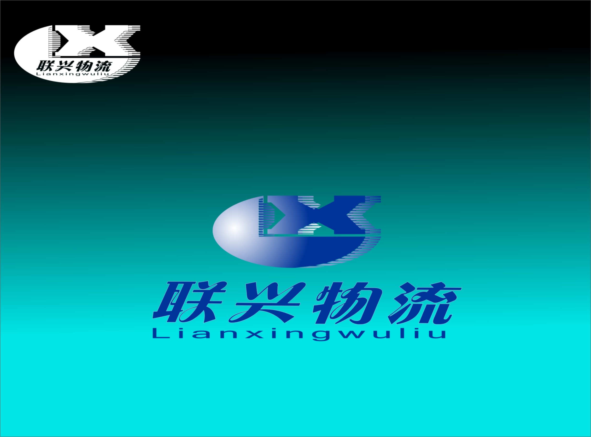 物流公司标志设计logo