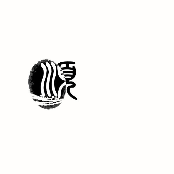 一个白酒logo的创意设计