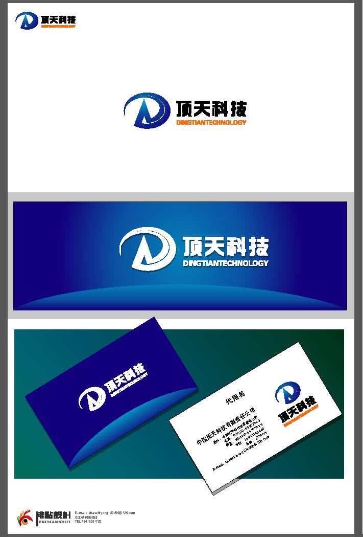 数字视频监控公司logo设计