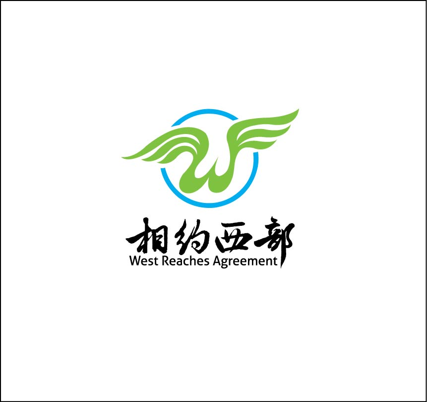 """设计""""相约西部""""的logo和字体设计"""