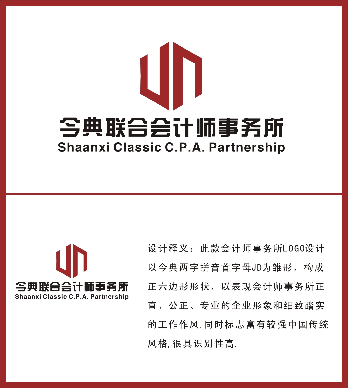 会计师事务所logo名片设计