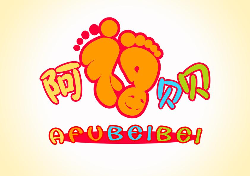 阿福贝贝LOGO设计 项目详细要求 公司简介:杭州阿福儿童用品有限公司是一家集设计,开发,生产,销售于一体的品牌童鞋公司,本公司产品以舒适童鞋为主,产品主要品牌阿福贝贝,主要销往国内市场! 一、 项目设计: 1品牌LOGO;(公司已注册中文商标(阿福贝贝);英文商标(AFUBEIBEI)) 只做LOGO和 阿福贝贝 汉字的手写体 二、 设计要求: 1、 色调、构思、构图均可不受局限,设计者可根据自己的理解和想象进行创作,并提供有多种颜色的方案供选择。 2、 设计新颖、构思精巧有时尚感,有独特创意、易懂、易