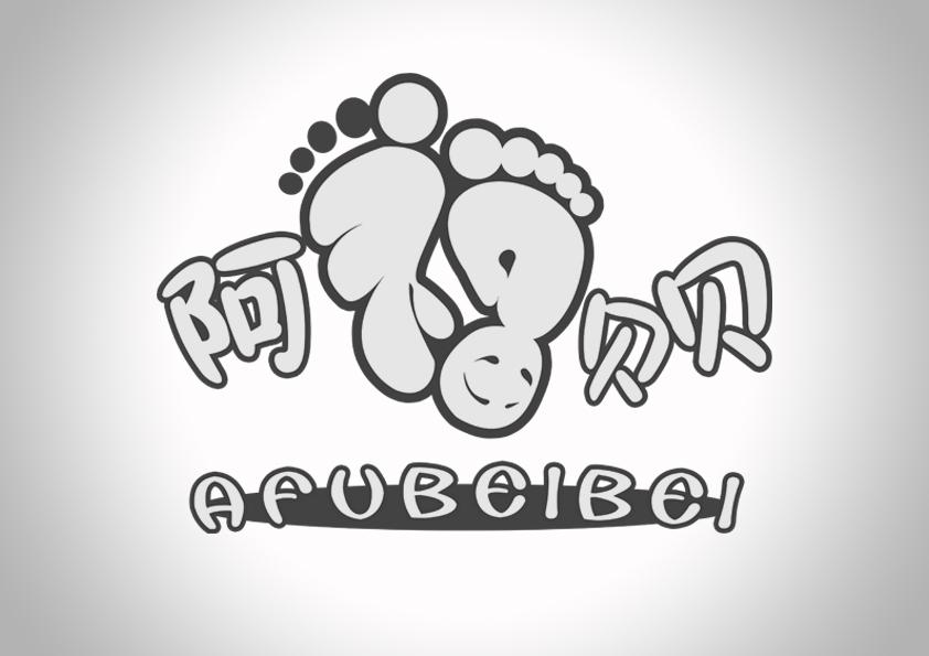 阿福儿童用品公司logo设计(只做logo)
