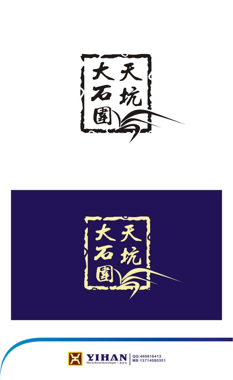文字logo设计(5天)