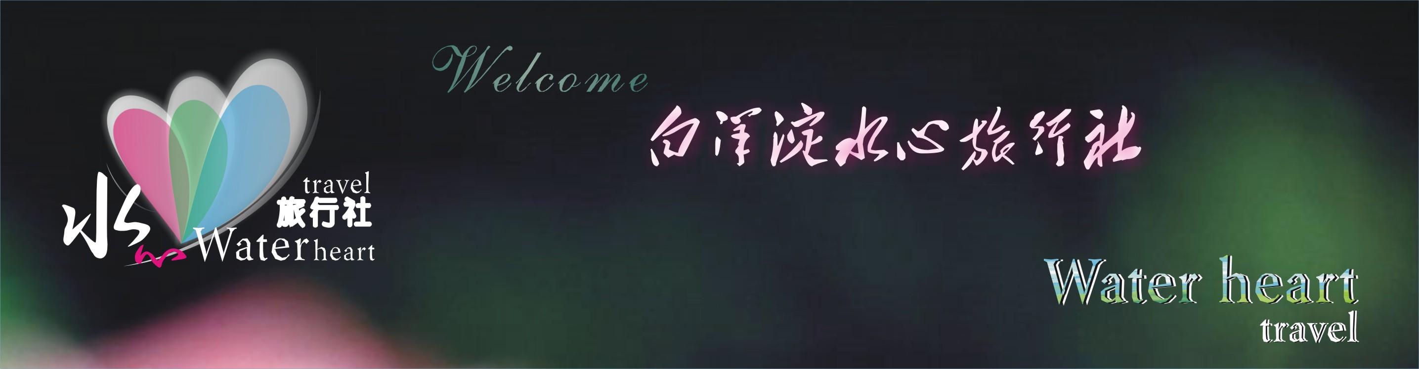 旅行社logo与banner设计