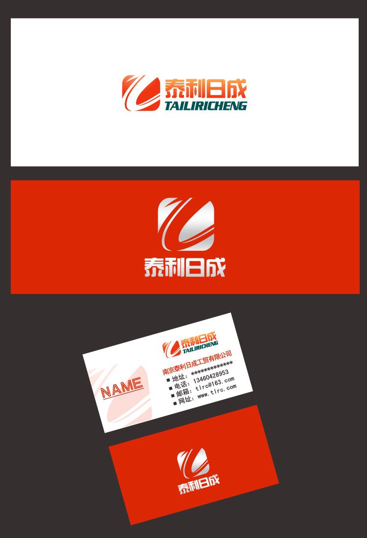 南京泰利日成工贸公司标志/名片设计