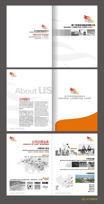 公司产品宣传册设计