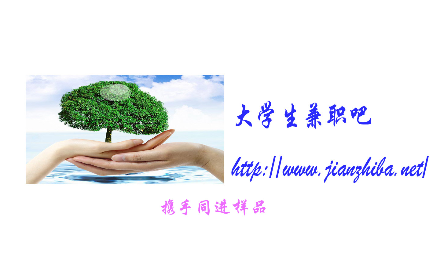 大学生兼职吧网站logo设计