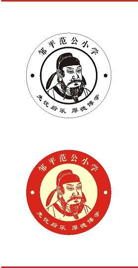 范公小学校徽设计_100元_k68威客任务