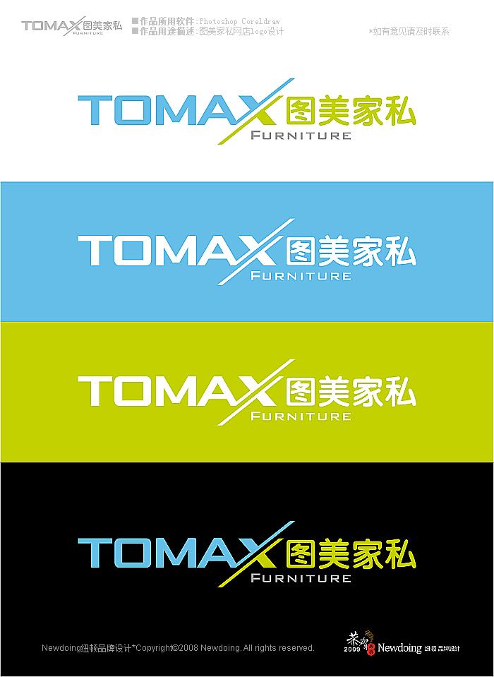 图美家私网店logo设计