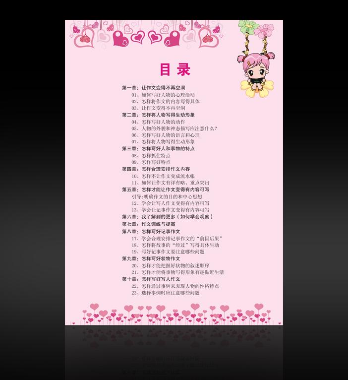 小学作文培训教材内页排版设计(1天急)