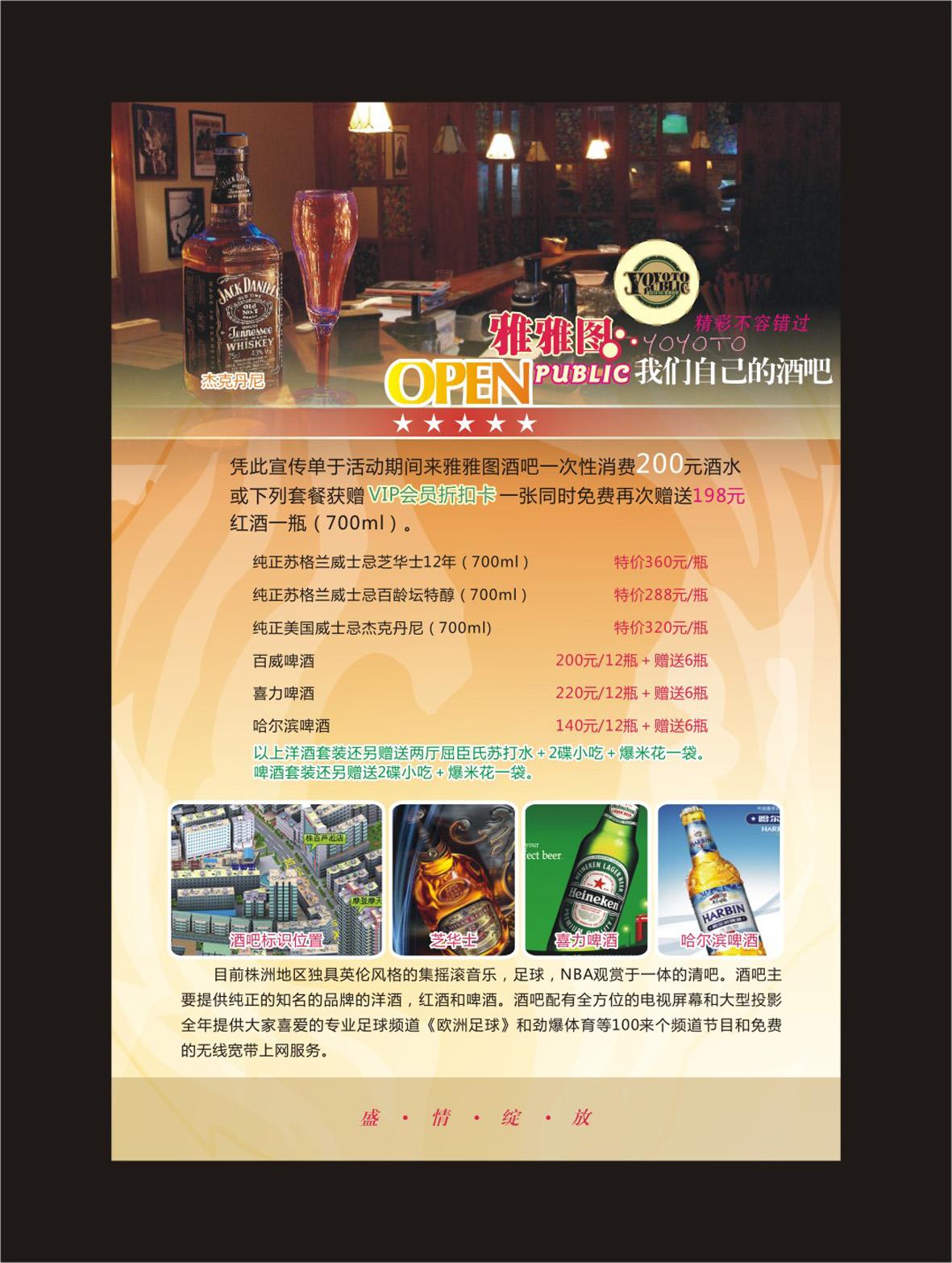 给开业酒吧做个宣传单(5号)