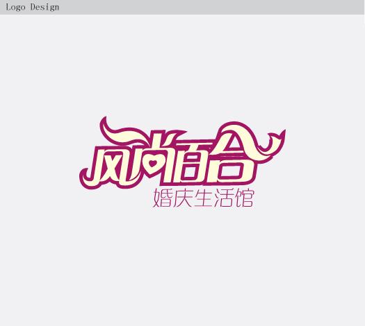 设计婚庆公司店面的logo名片