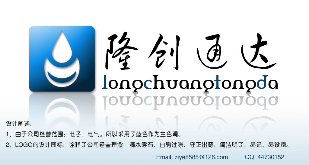 北京隆创通达公司logo设计