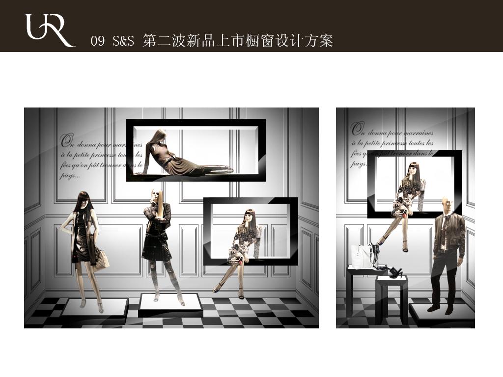 服装店橱窗设计(重要更新)