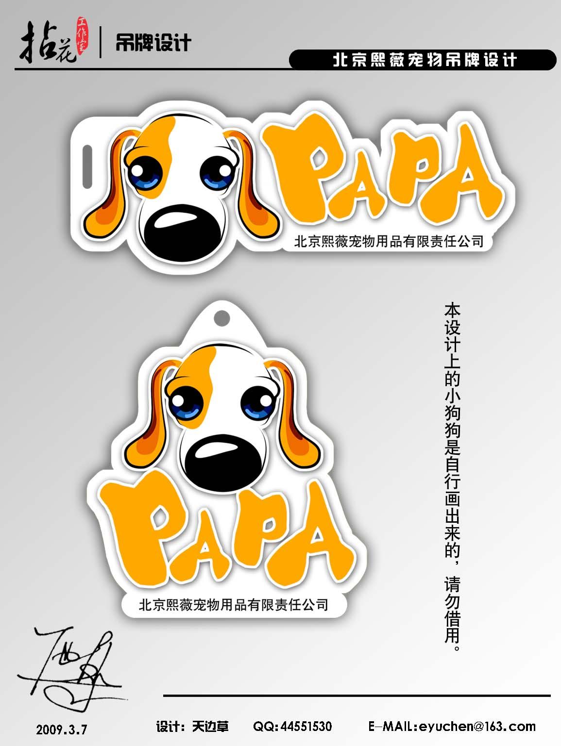 宠物用品商标吊牌设计
