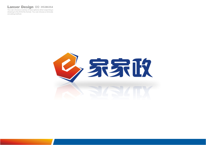 e家家政公司的logo设计(修改要求)