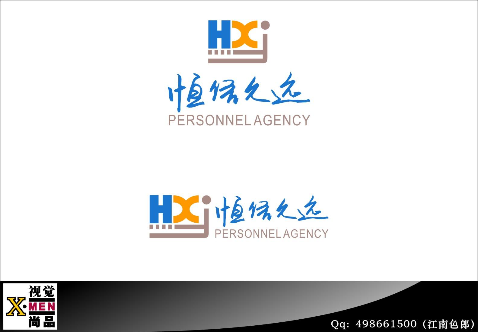 """求设计(写)4个字""""恒信久远""""用于网站logo"""