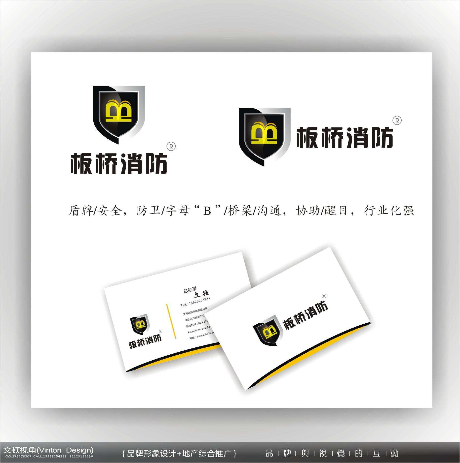 消防公司logo和名片设计