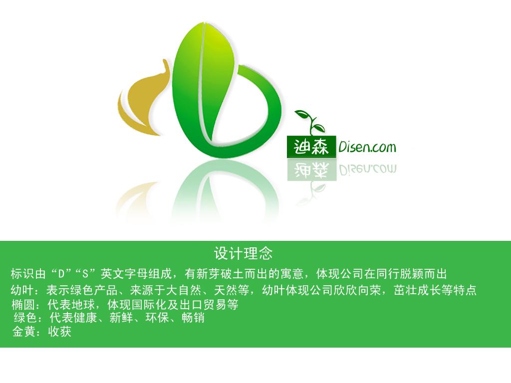 生态农林公司logo 名片设计