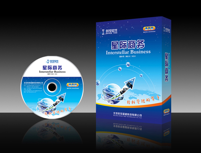 时空软件包装盒设计_2100071