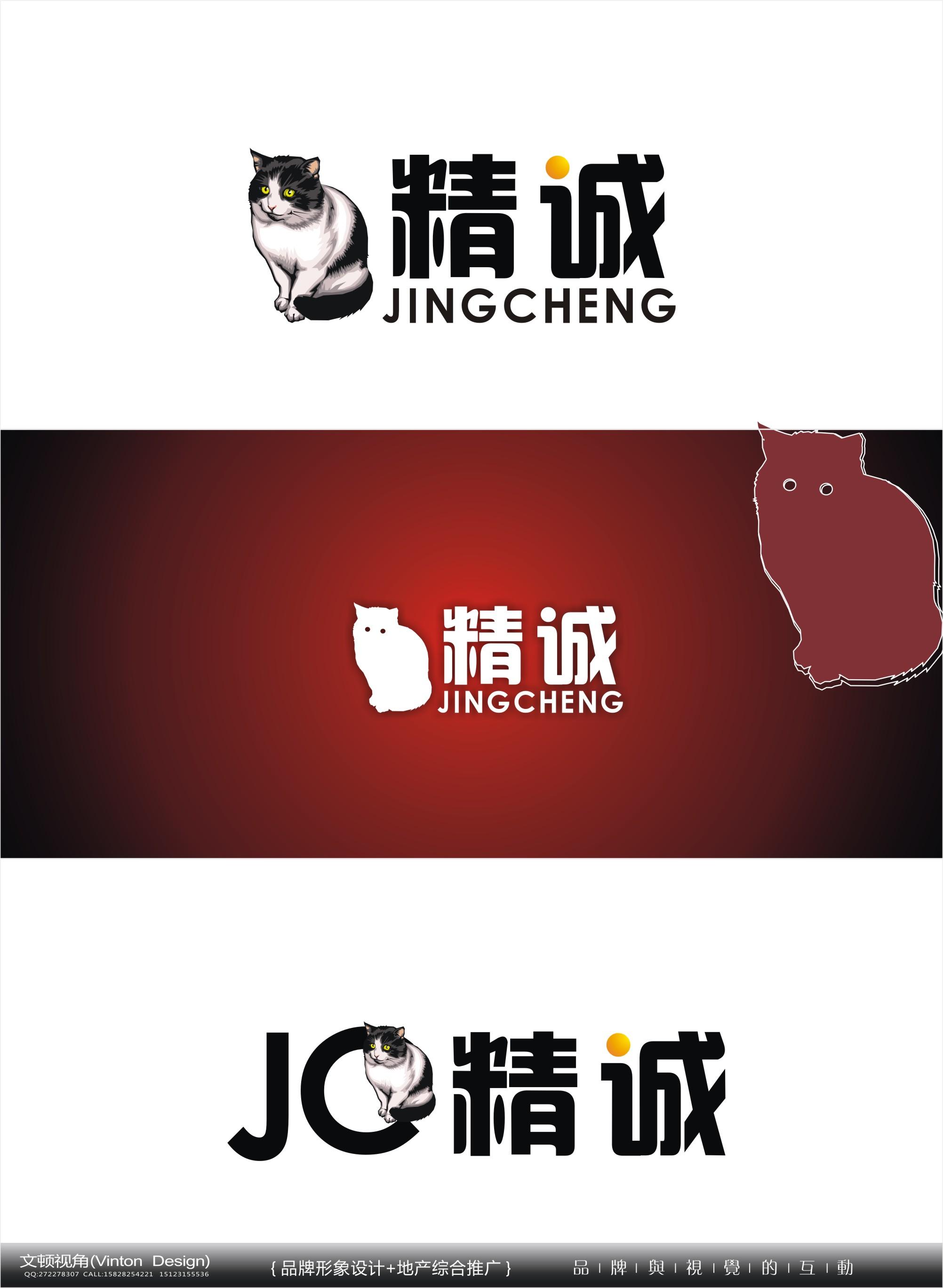 精诚动保商贸公司logo设计