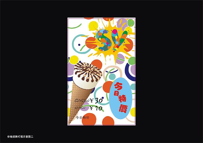 """""""盛源果味冰淇淋""""logo,门头等设计"""