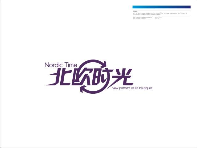 """""""北欧时光""""品牌logo设计(29号截止)图片"""