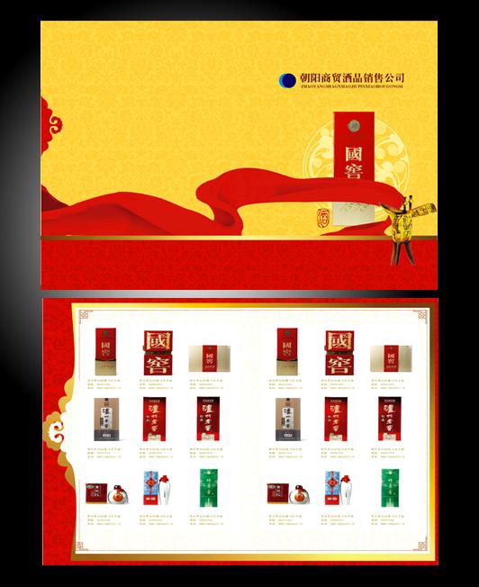 酒厂宣传画册版式设计