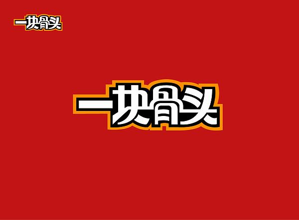 """一块骨头""logo设计"