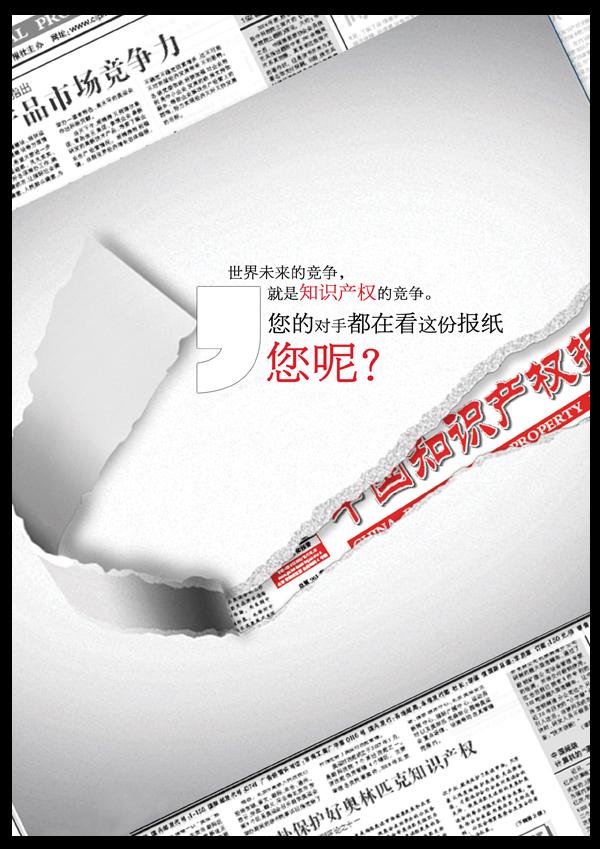 中国知识产权报海报广告设计_2000元_k68威客任务