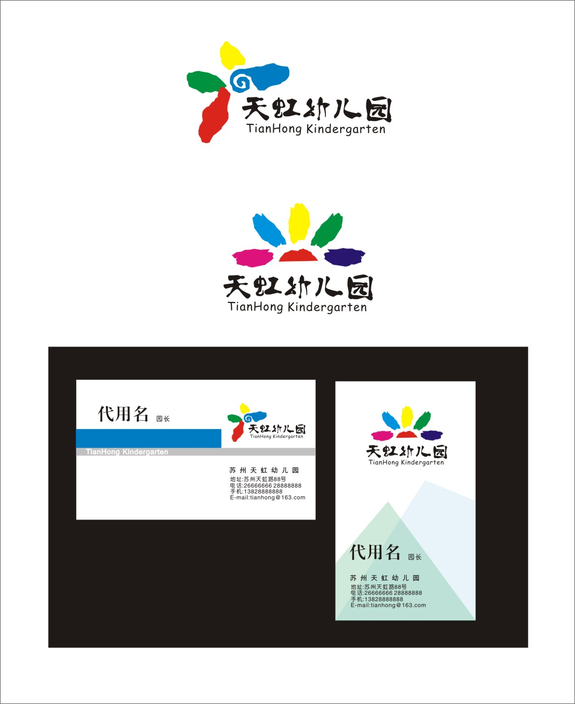 苏州天虹幼儿园园长名片及标志