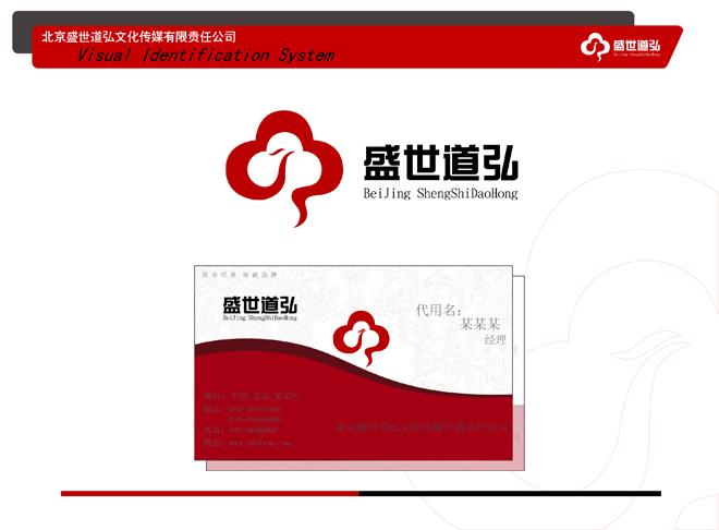 盛世道弘文化传媒公司logo设计