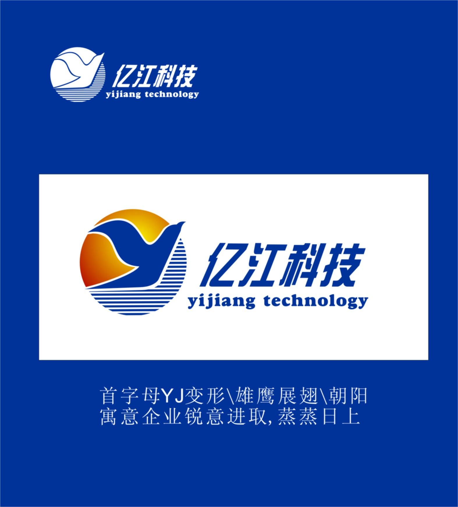 亿江科技发展有限公司logo设计