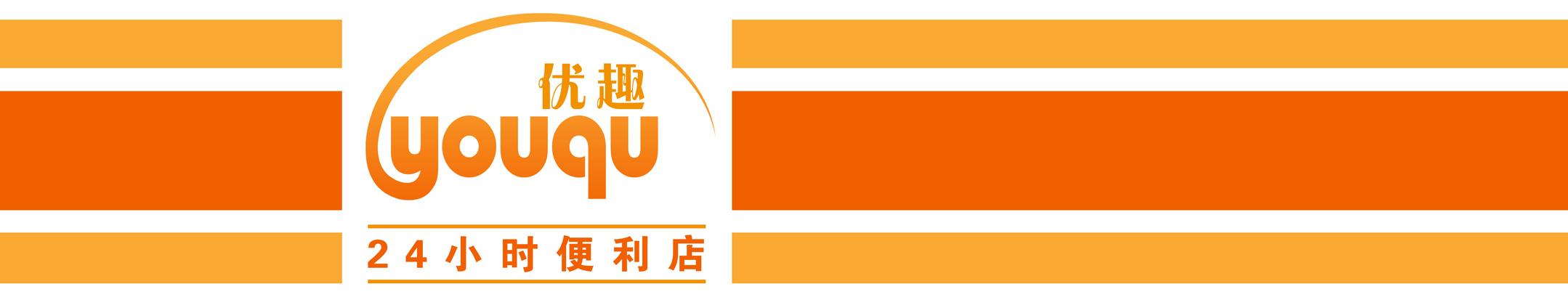 优趣便利店店面logo门头等设计(18号止