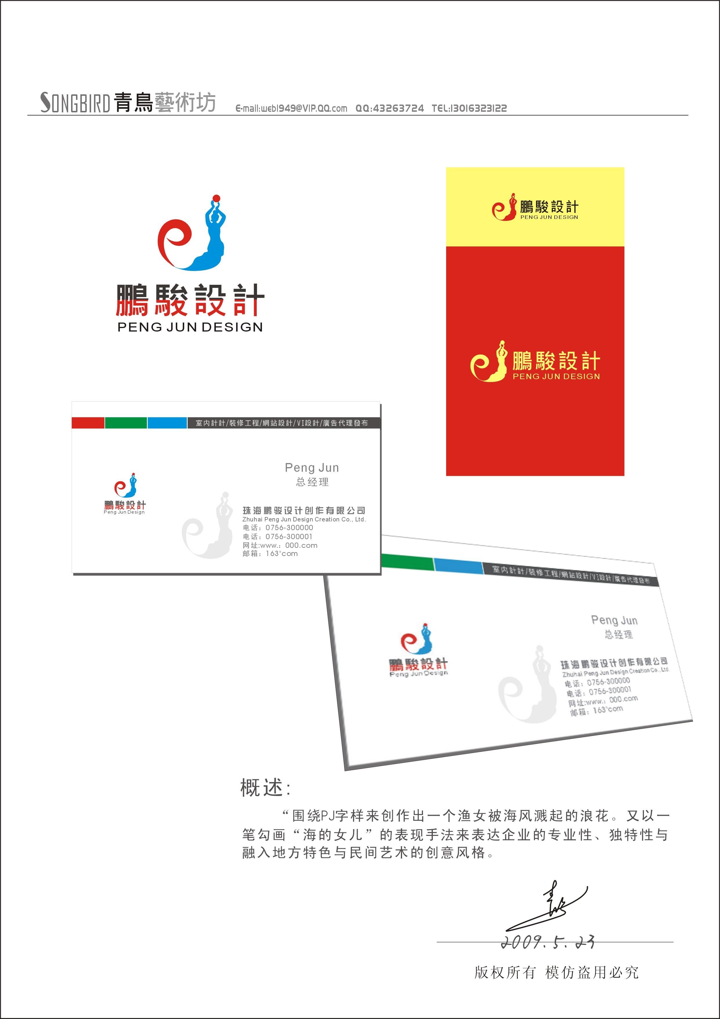 征集珠海鹏骏设计创作有限公司logo名片