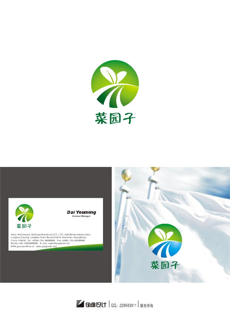 蕉岭县围龙蔬菜专业合作社logo名片设计