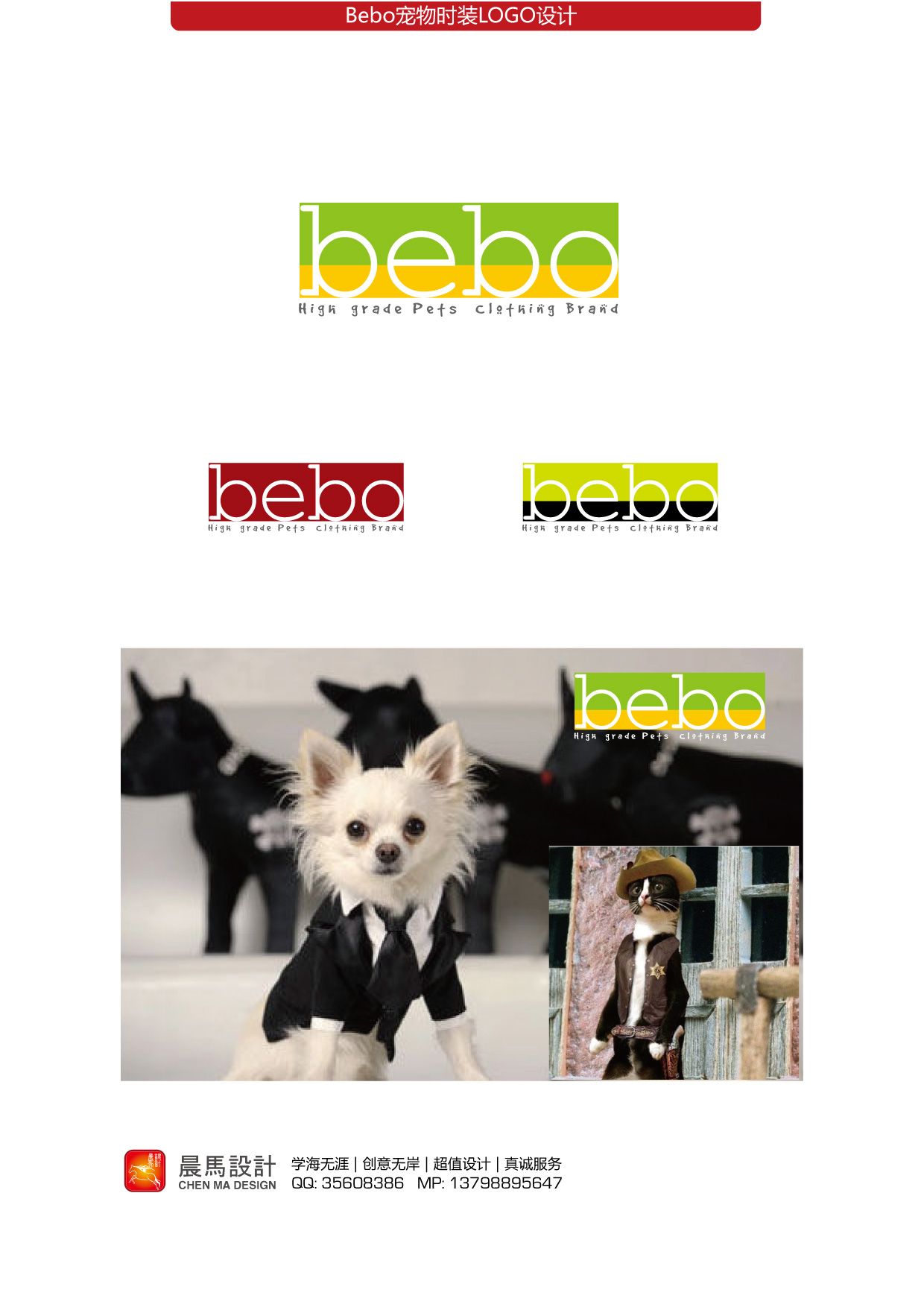 Bebo宠物时装LOGO设计 Bebo 公司主要经营高档宠物服装品牌。 设计要求: 1.LOGO包含Bebo这四个字母,其他元素可自由发挥; 2.色彩的和谐搭配,凸显时装的时尚美,示人高档精致的视觉感受; 3.LOGO设计要大气,避免过于童趣化,且不能有歧义或不好的联想; 4.请所有交稿者注明设计思路或对标志的释义; 5.