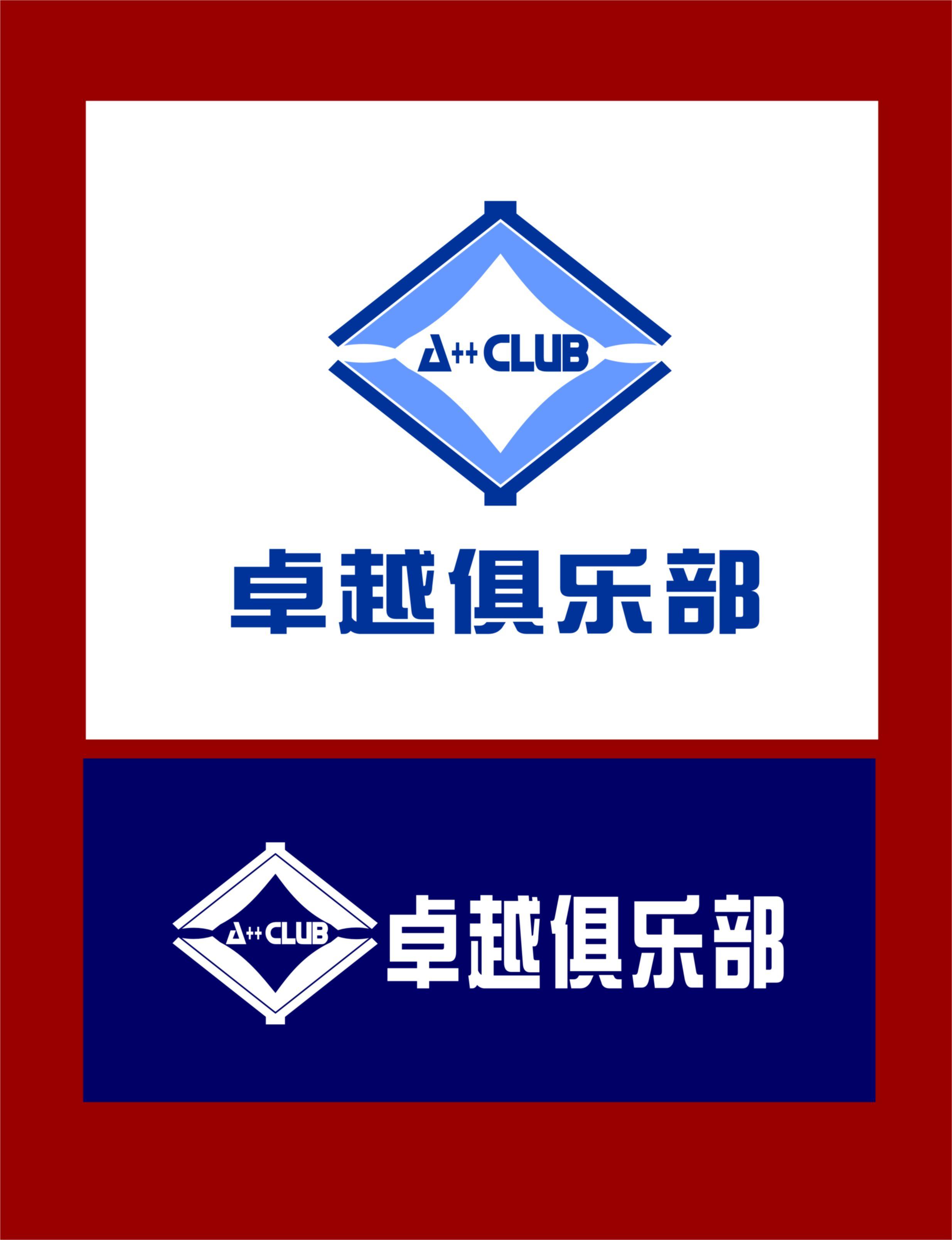 卓越俱乐部logo设计(投票,卫火等十人均分)