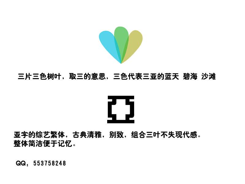 三亚地球村环保科技有限公司logo名片设计