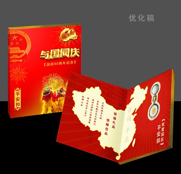 江南玉石設計國慶紀念產品包裝盒圖案