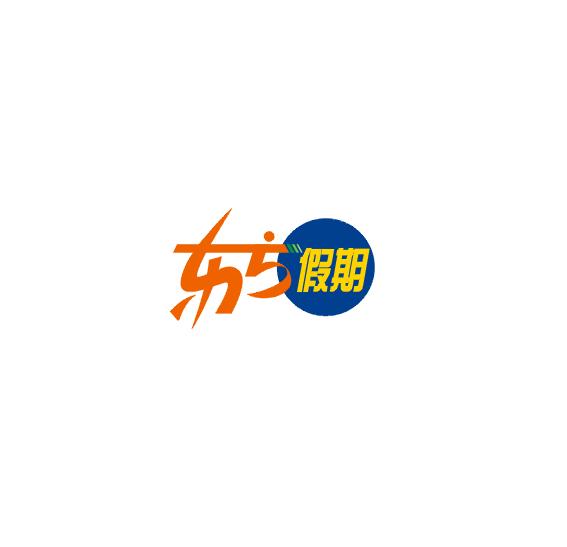 """""""东方假期""""logo设计[图标,文字相结合]"""