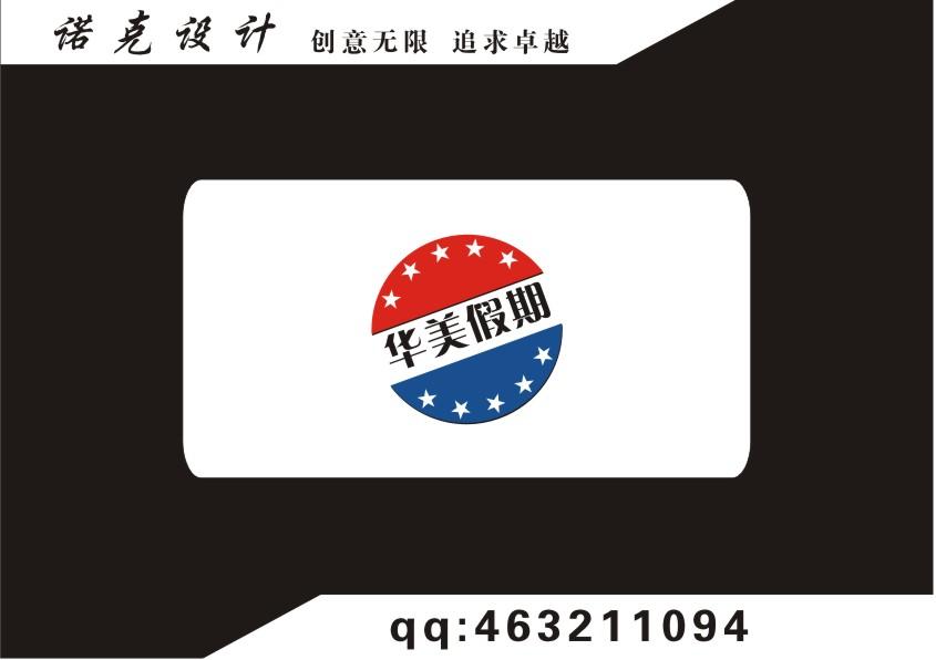 华美假期旅游批发商标志设计