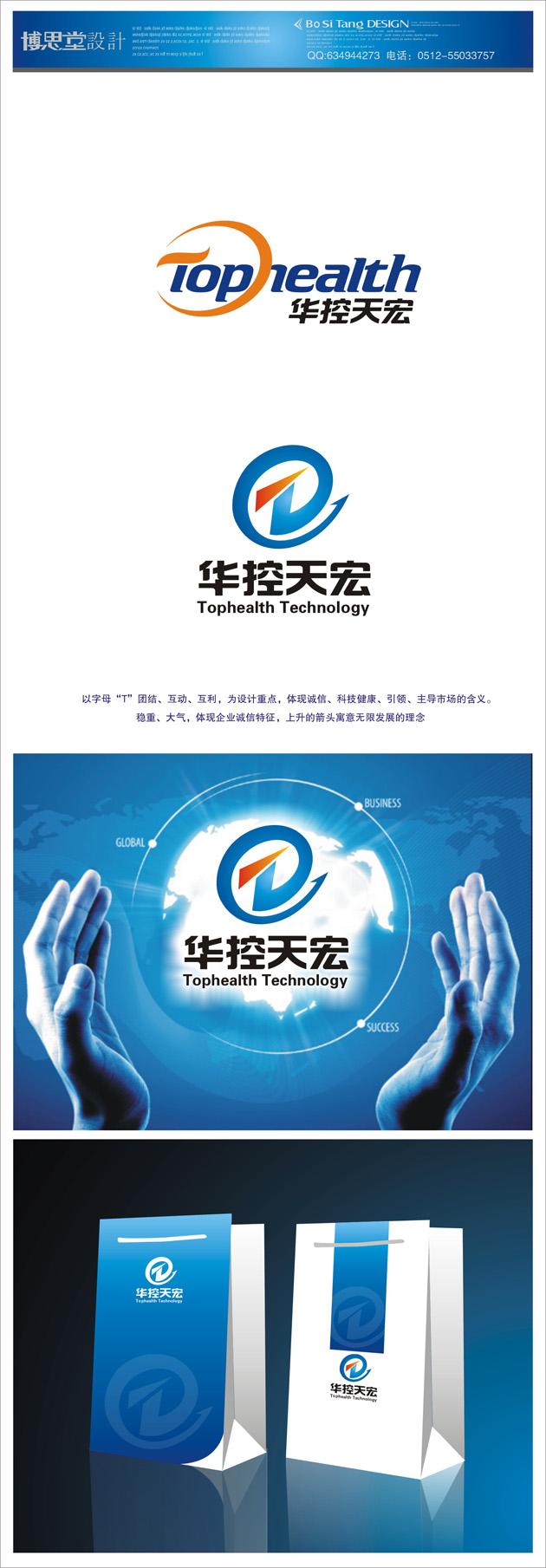 华控天宏科技有限公司logo及文件夹设计