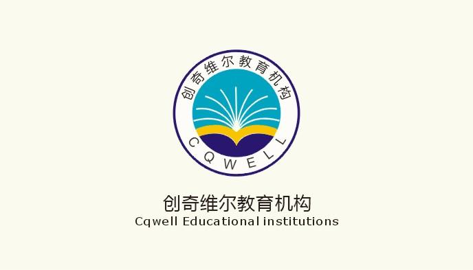 创奇维尔教育机构logo及简单vi设计
