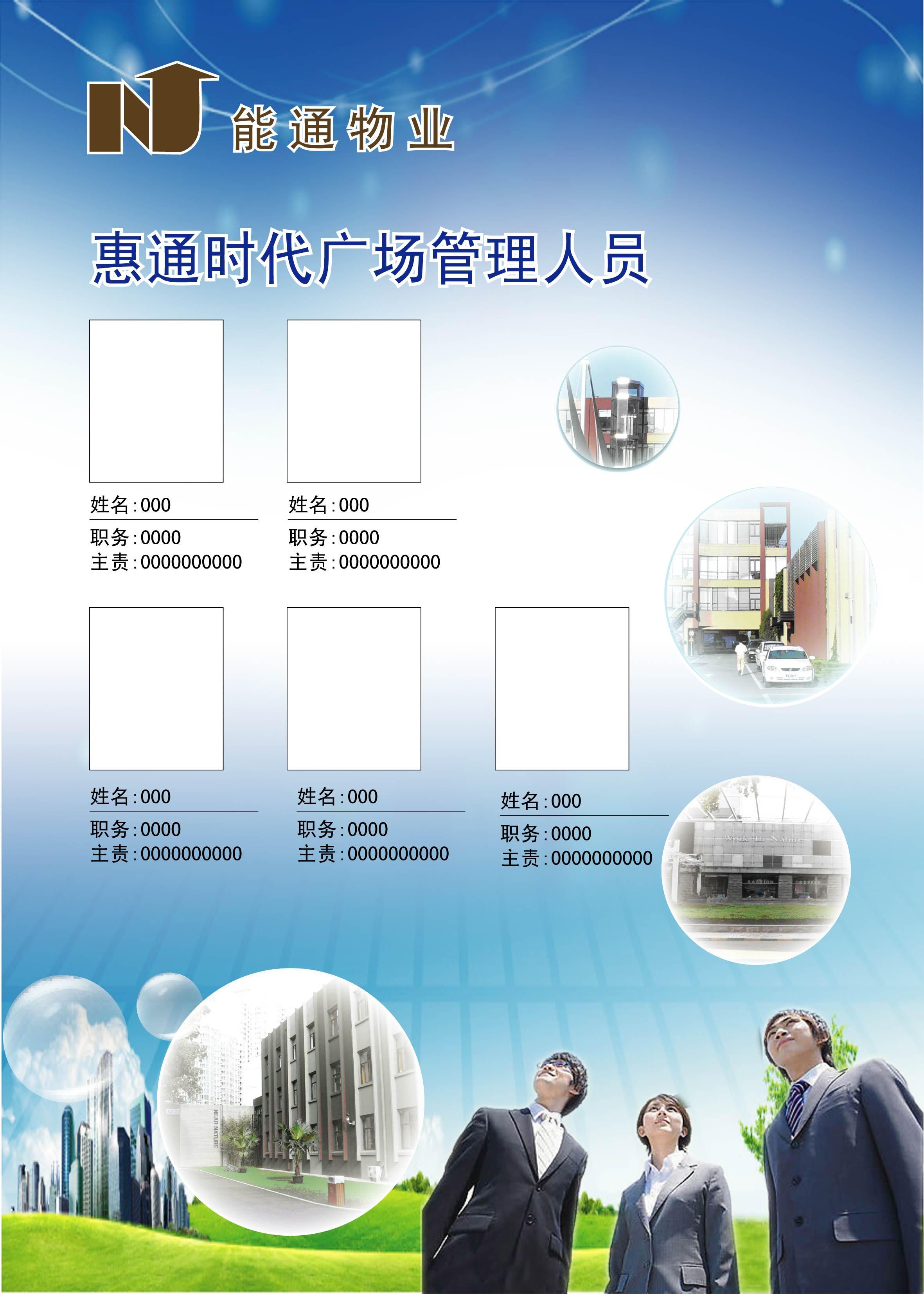 物业办公室展板设计
