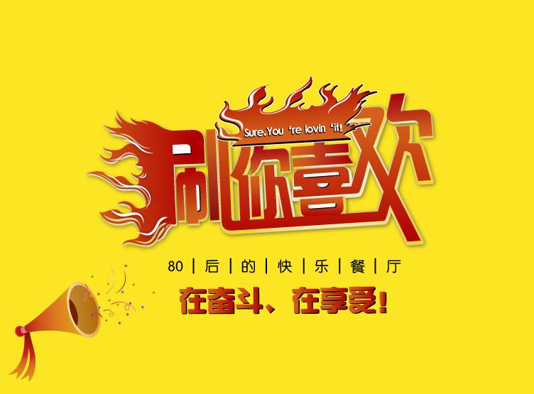 """""""涮你喜欢""""火锅品牌logo设计"""