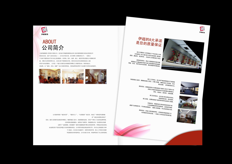 装修公司产品宣传册设计