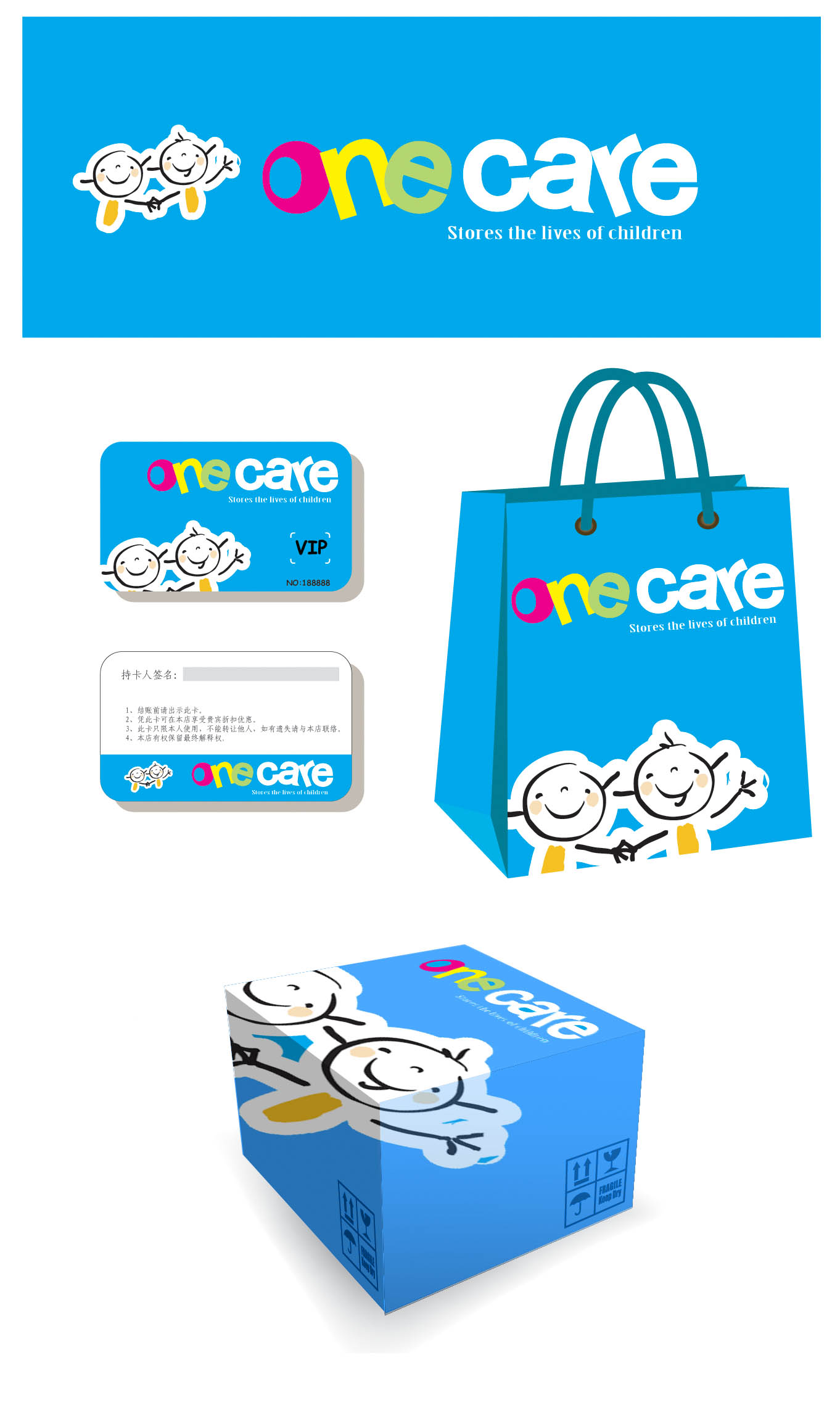 儿童用品商标设计,鞋盒 手袋 会员卡